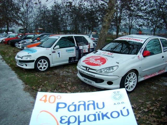 40o rally Θερμαικού! Διαδρομή - Αποστάσεις - Χρόνοι! Χάρτης Διαδρομής Αγώνα !