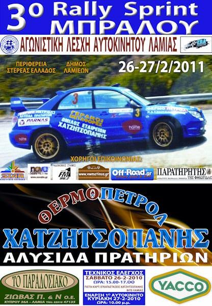3o Rally Sprint Μπράλου με 60 συμμετοχές!! Στις 26 και 27 Φεβρουαρίου!