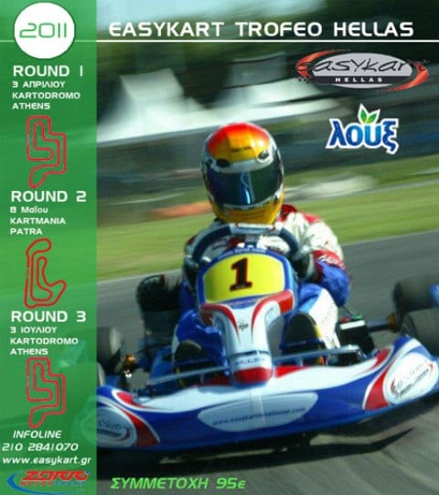 Easykart Trofeo 2011. Νέα χρονιά - Νέα δεδομένα