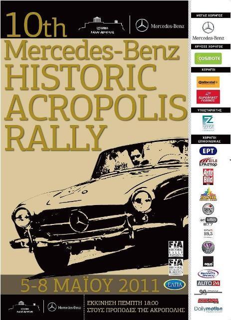 10ο Ιστορικό Ράλλυ Ακρόπολις θα διεξαχθεί 5 με 8 Μαΐου 2011