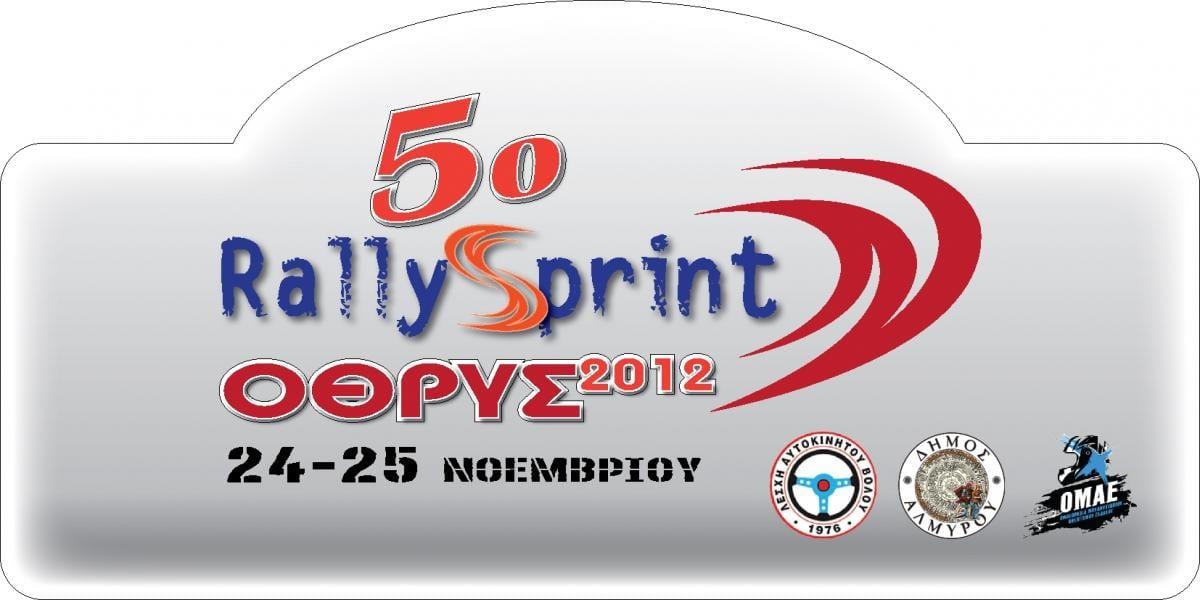 5ο Rally Sprint ΟΘΡΥΣ: Με 31 συμμετοχές