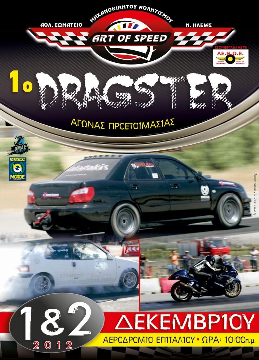 Dragster Auto / Moto στο Αεροδρόμιο Επιταλίου : 1-2 Δεκεμβρίου