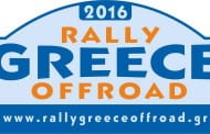 4ο Rally Greece Offroad 2016