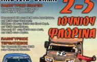 4ο Rally Greece Offroad 2016: Συμμετοχές