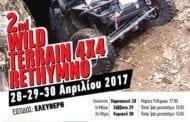 2ο Wild Terrain Ρεθύμνου 2017: Συμμετοχές