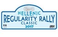Όλα Έτοιμα Για Το Διεθνές Hellenic Regularity Rally