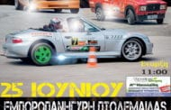 18η Δεξιοτεχνία Αυτοκινήτου Πτολεμαΐδας 2017