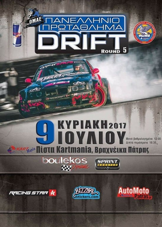 5ος Αγώνας Πρωταθλήματος Drift 2017: Συμμετοχές