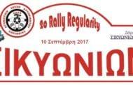 2ο Rally Regularity Σικιωνίων 2017