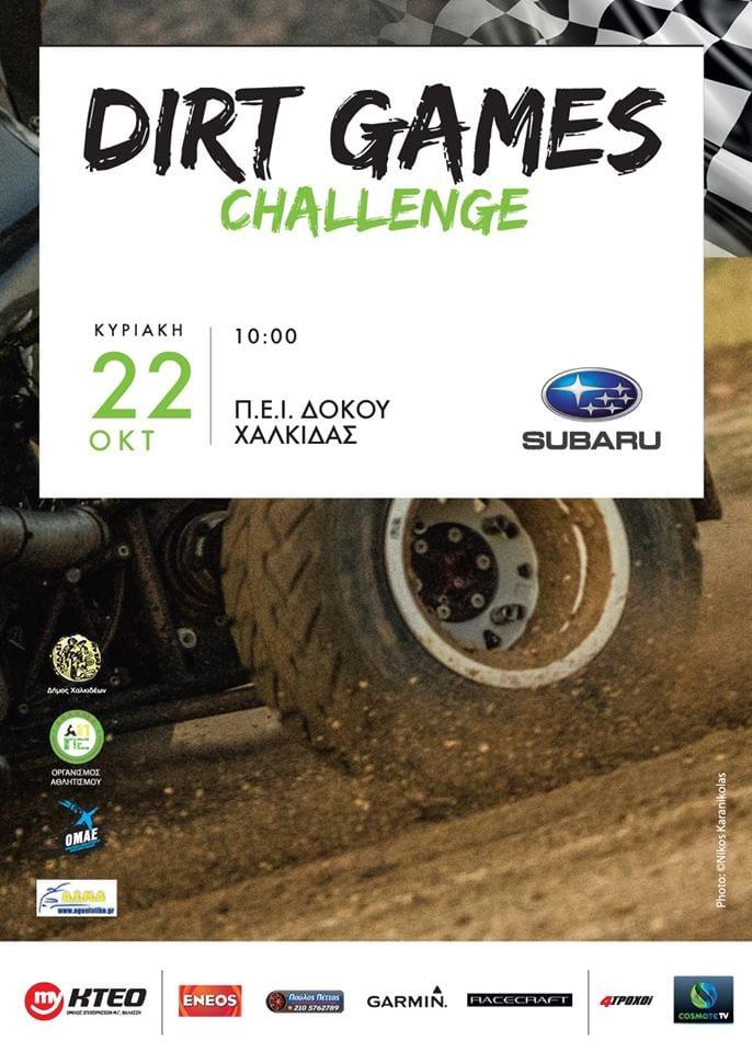 3ος Αγώνας DGC Και 2ο Dirt Games ΑΣΜΑ: Συμμετοχές