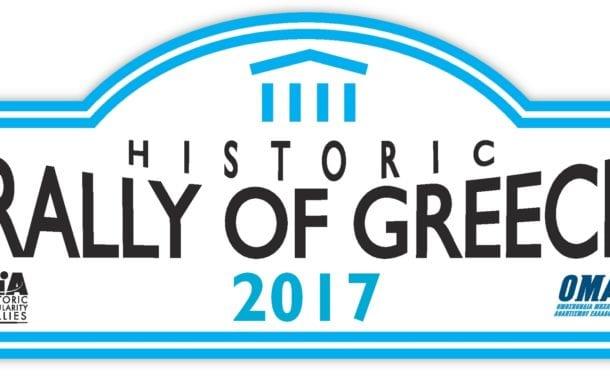 Ιστορικό Ράλλυ Ελλάδος 2017: Συμμετοχές