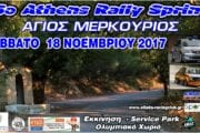 5ο Athens Rally Sprint - Άγιος Μερκούριος 2017: Συμμετοχές