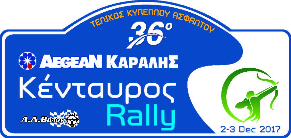 36o Ράλλυ Κένταυρος: Ο Μεγάλος Τελικός Του Κυπέλλου Ασφάλτου