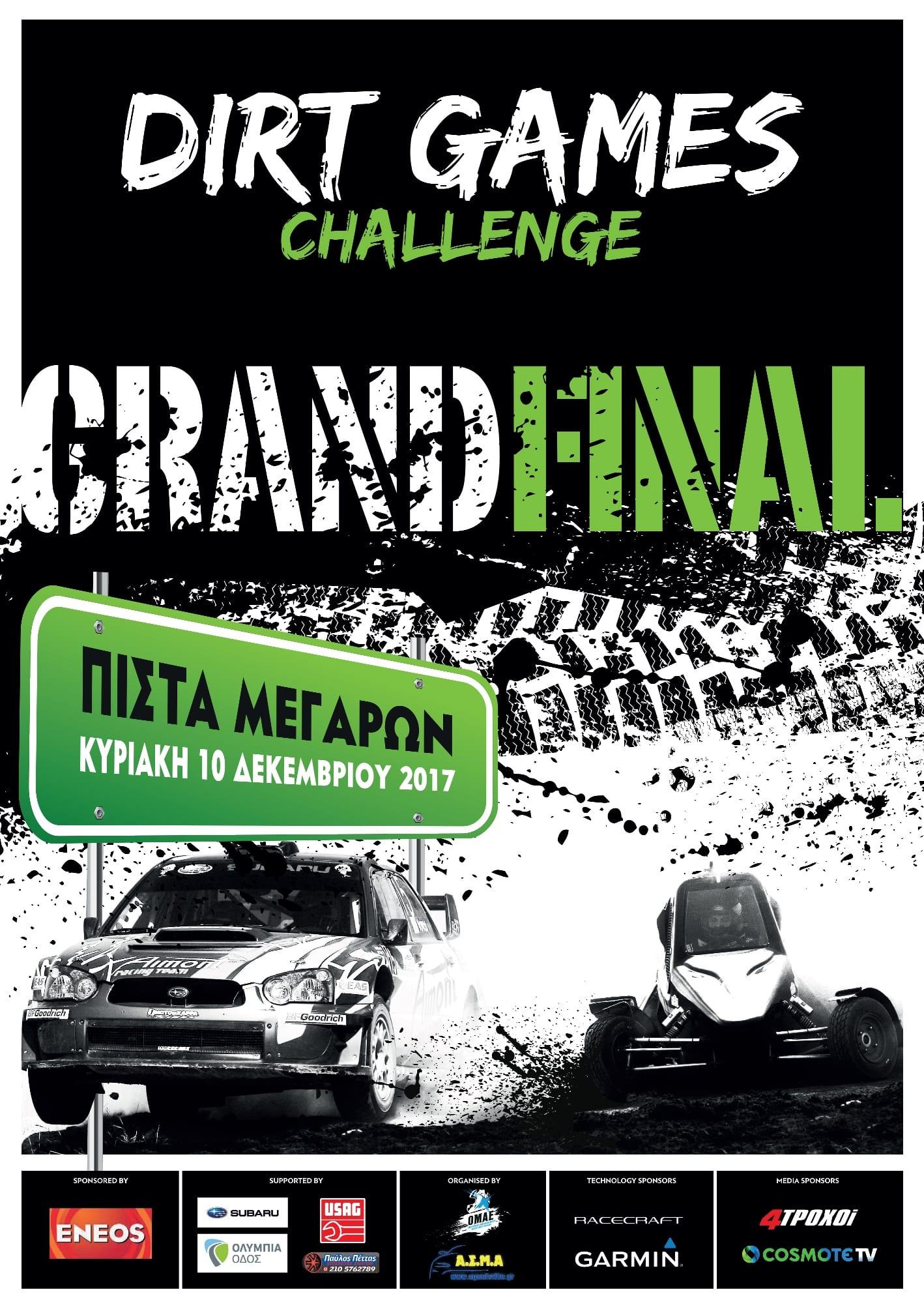 Dirt Games Challenge 2017: Συμμετοχές