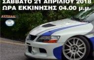 5o Athens Rally Sprint-«Αγιος Μερκούριος 2018»: Συμμετοχές-Ωράριο-Χάρτης