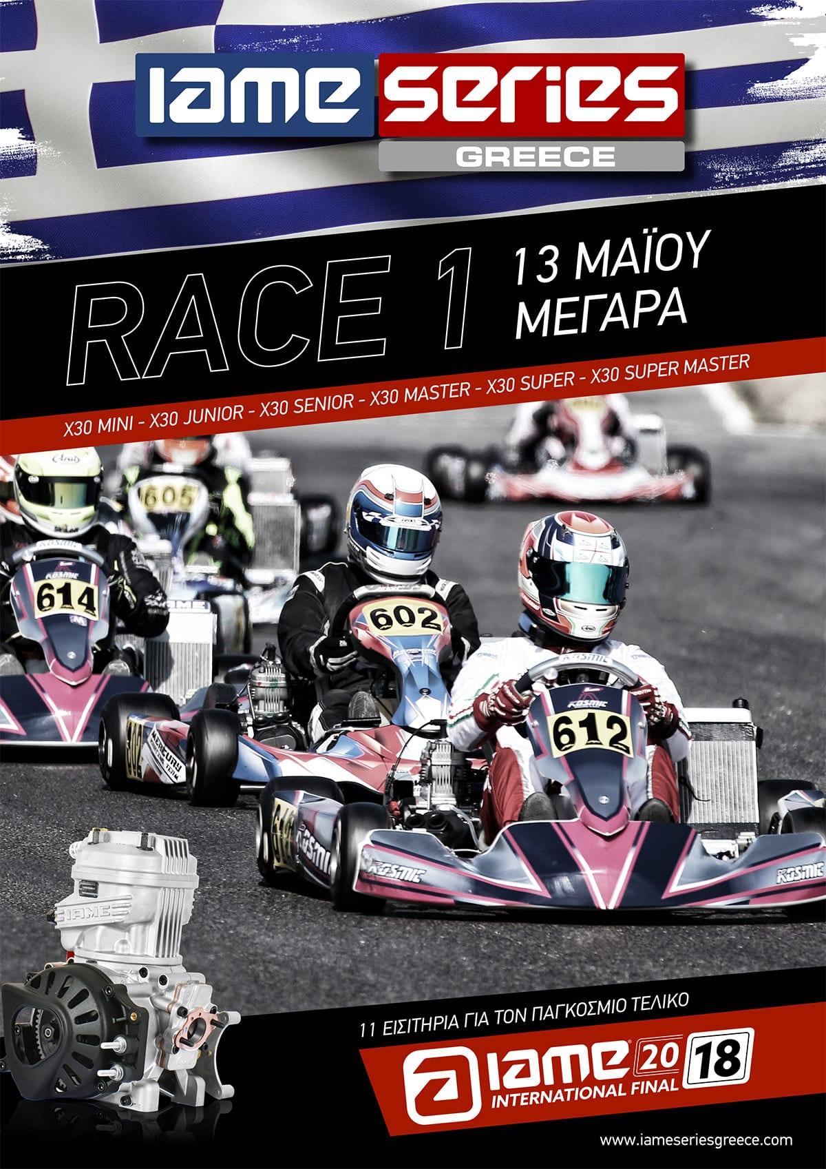 Πρεμιέρα με 35 συμμετοχές για το IAME Series Greece