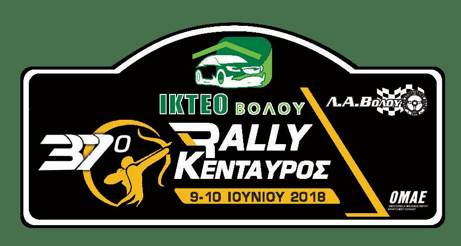 37ο Ράλλυ Κένταυρος 2018 στις 9-10 Ιουνίου