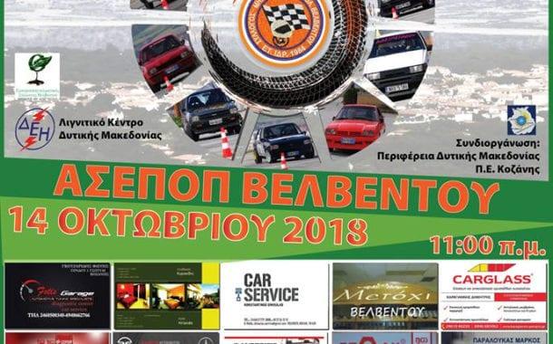 2η Δεξιοτεχνία Αυτοκινήτων Βελβεντού Στις 14 Οκτωβρίου 2018