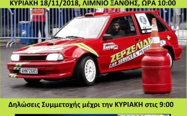 Δεξιοτεχνία Αυτοκινήτων Ξάνθης 2018