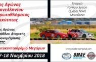 Πανελλήνιο Πρωτάθλημα Ταχύτητας 2018, 2ος Γύρος: Στη Μάχη 64 Οδηγοί