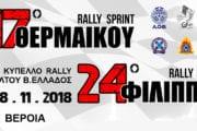 47ο Rally Sprint ΘΕΡΜΑΪΚΟΥ & 24ο Rally Sprint ΦΙΛΙΠΠΟΣ