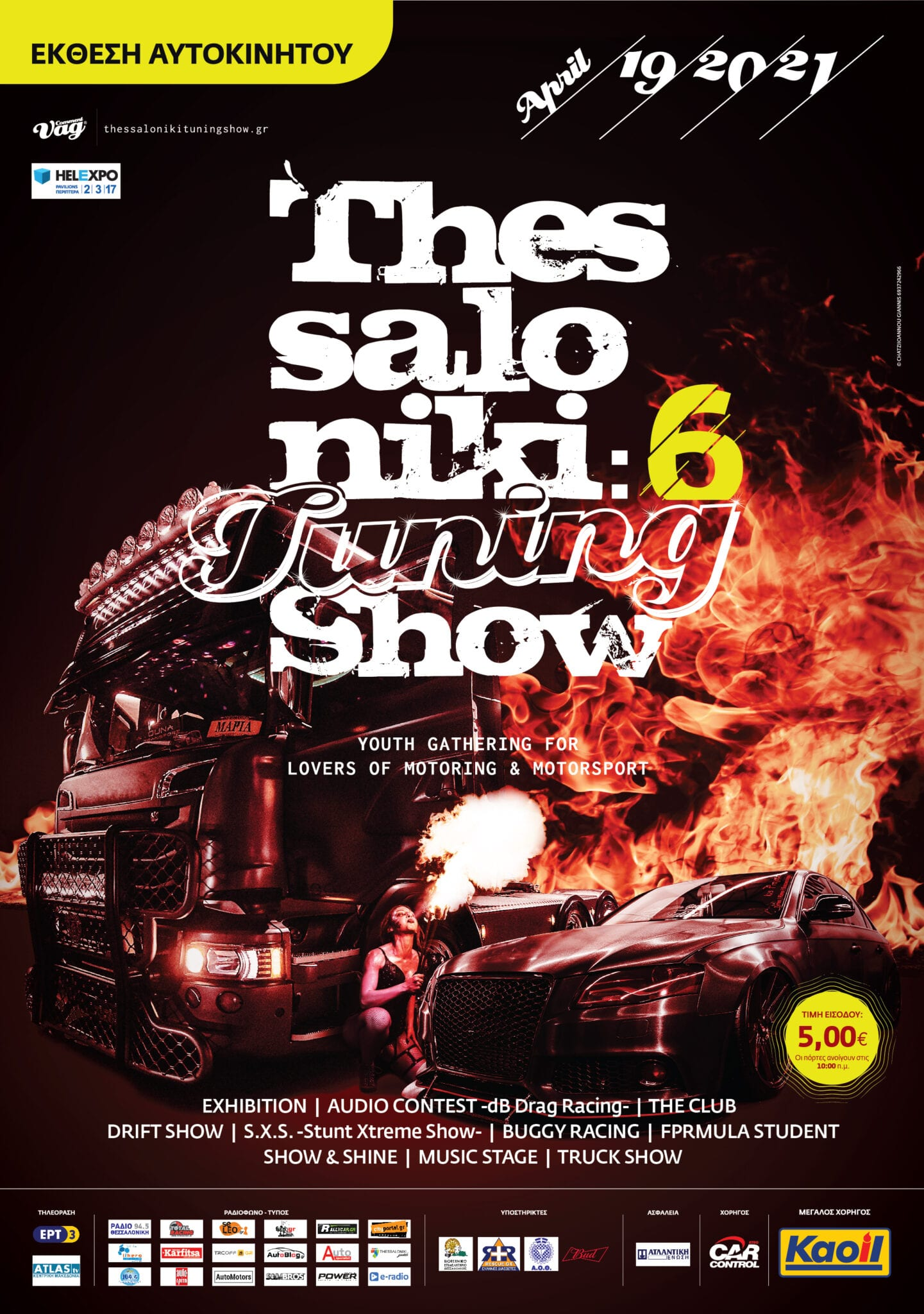 THESSALONIKI TUNING SHOW 19 ,20 & 21 Απριλίου 2019