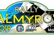 Ράλλυ Αλμυρός 11-12 Μαΐου 2019: Όλα έτοιμα