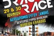 Drag Race Ξάνθης στις 29-30 Ιουνίου 2019