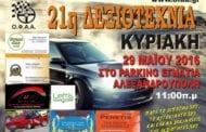 21η Δεξιοτεχνία Αλεξανδρούπολης 2016: Αποτελέσματα