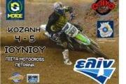 Πανελλήνιο Πρωτάθλημα Motocross στην Κοζάνη