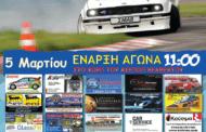 1η Δεξιοτεχνία Αυτοκινήτων Βελβεντού 2017