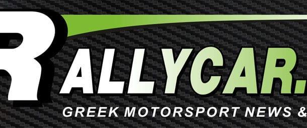 Νέο ξεκίνημα για το RallyCar.GR