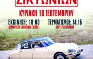 2ο Rally Regularity Σικυωνίων: Συμμετοχές