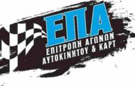 Προκηρύξεις Αγώνων Αυτοκινήτου & Karting 2021