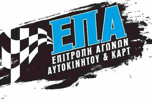 Προγράμματα Ελληνικών Αγώνων Αυτοκινήτου 2021