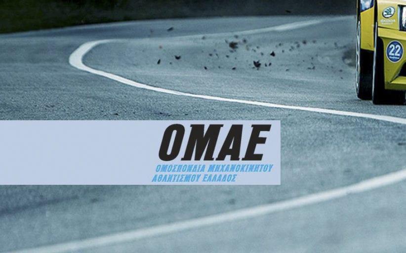 Πρόγραμμα Μαΐου Ελληνικών Αγώνων Αυτοκινήτου - Kart