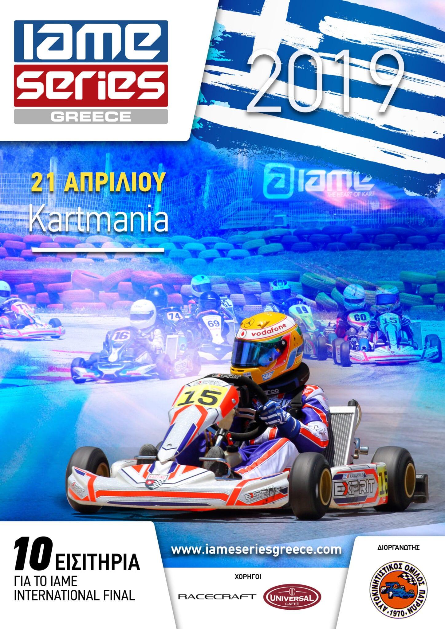 Επιστροφή Στη Δράση Για Το IAME Series Greece 2019
