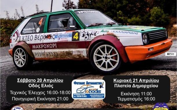Κύπελλο Ράλλυ Βορείου Ελλάδος: Ράλλυ Σπριντ Φίλιππος 2019, Συμμετοχές - Πρόγραμμα - Ωράριο