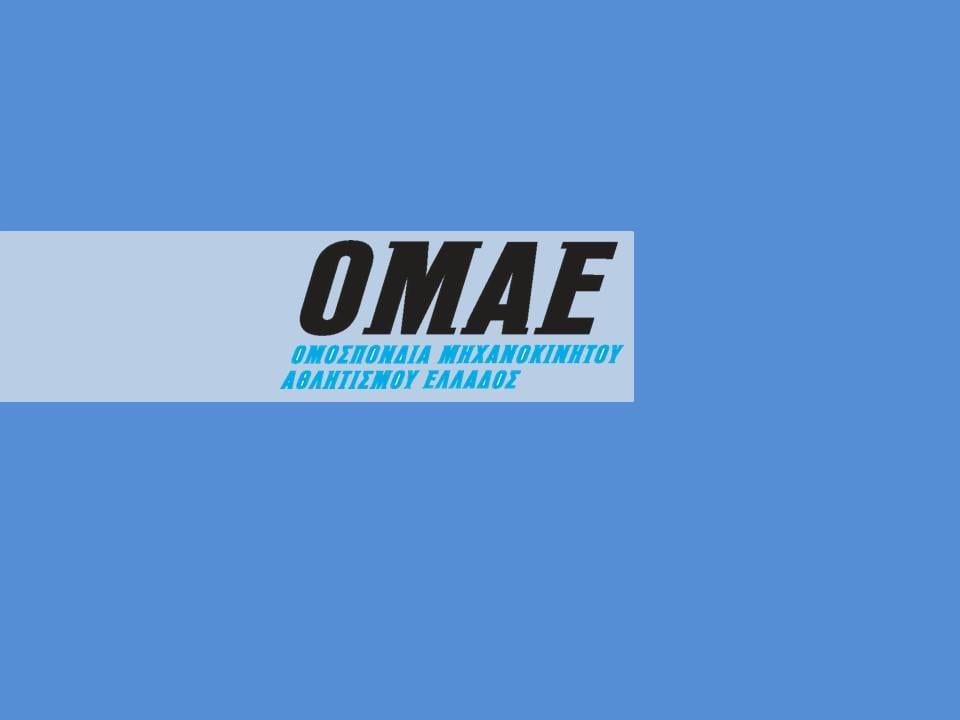 Υγειονομικό Πρωτόκολλο Προπόνησης Των Αθλημάτων Της ΟΜΑΕ