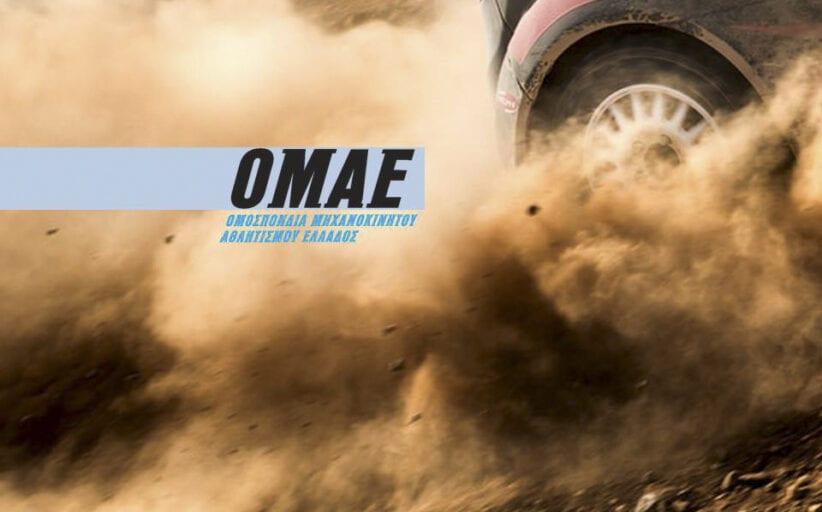 Οι Ελληνικοί αγώνες αυτοκινήτου & Καρτ για τον Μάϊο