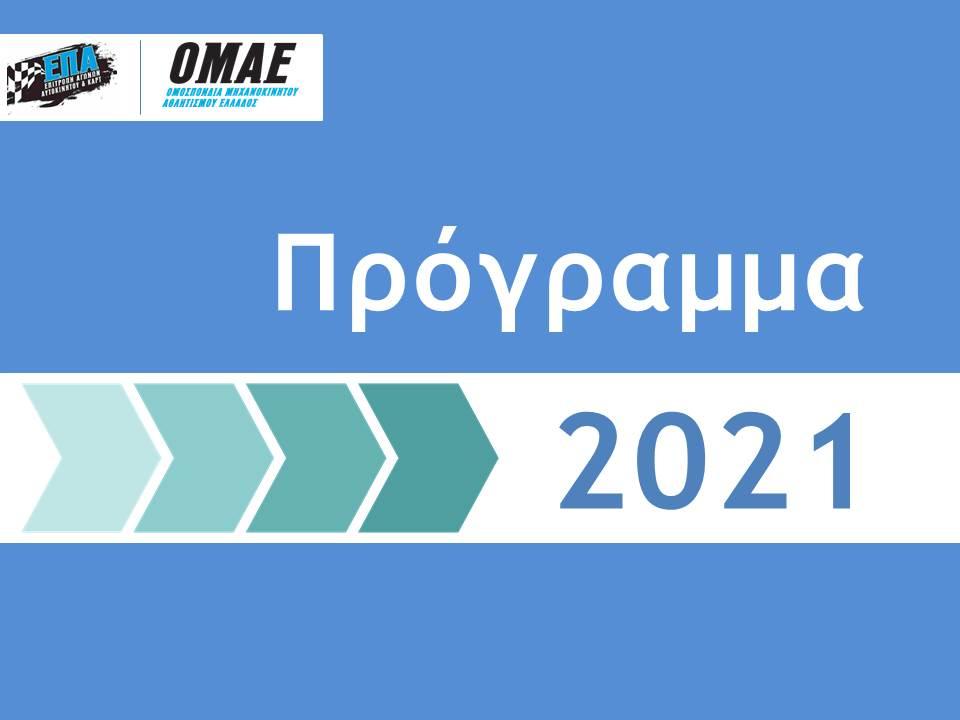 Το Πρόγραμμα Των Αγώνων Αυτοκινήτου Και Karting Του Ιουνίου 2021