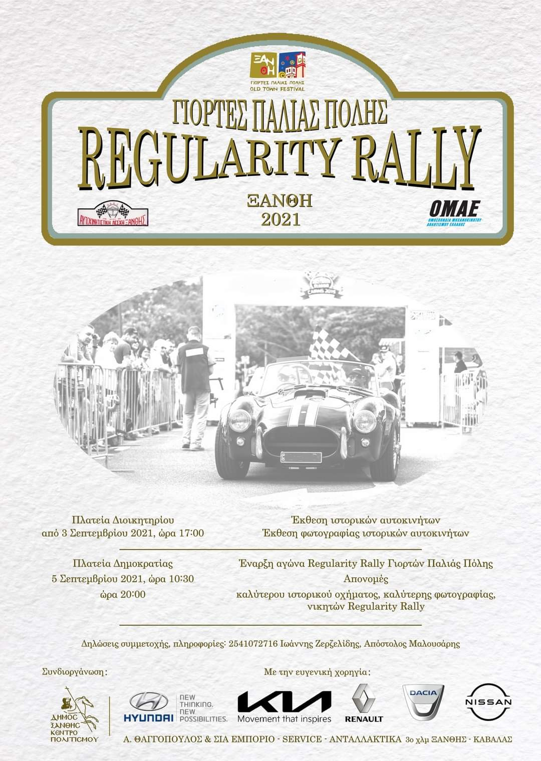 Regularity Rally Γιορτές παλιάς πόλης Ξάνθης 2021