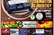 4η Δεξιοτεχνία Βελβεντού στις 3 Οκτωβρίου 2021